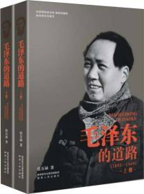 毛泽东的道路(1893-1949 套装上下册)