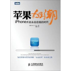 苹果狂潮:iPhone开启永远在线的时代