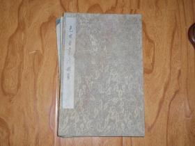 色世臣 书法册页(手书,签名+印章,全)L8