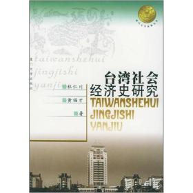 台湾社会经济史研究