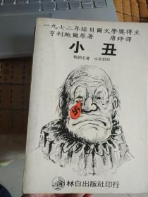 小丑 中英对照 1972年诺贝尔文学奖得主亨利鲍尔原著 唐铮译 林白丛书28