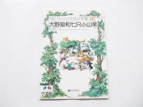 彩色世界童话全集(50)大野狼和七只小山羊   新世界版1版1印