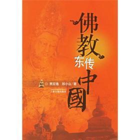 佛教东传中国