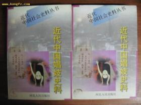 近代中国娼妓史料