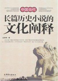 中国当代长篇历史小说的文化阐释