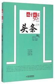 头条之作(16\17 2009-2010)/儿童文学创刊50年最精粹