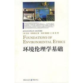 环境伦理学基础