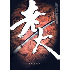 老大 蒙冲 文化艺术出版社 9787503936135