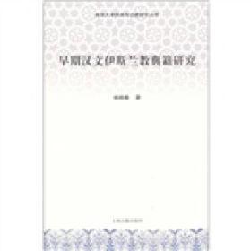 早期汉文伊斯兰教典籍研究