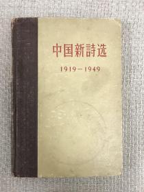 中国新诗选 (1919-1949)精装