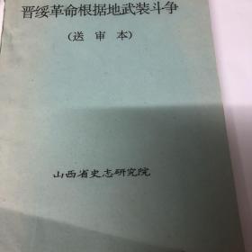 晋绥革命根据地武装斗争(送审本)