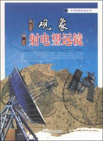 从观象到射电望远镜/中华科技传奇丛书