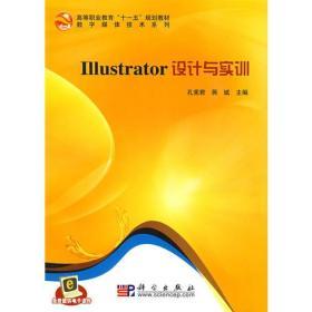 正版微残-Illustrator设计与实训CS9787030242419-满168元包邮,可提供发票及清单,无理由退换货服务