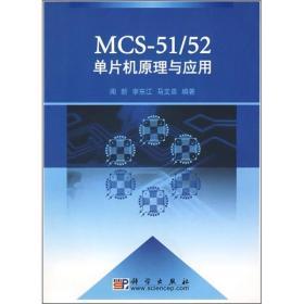 正版微残-MCS-51/52单片机原理及应用CS9787030210500-满168元包邮,可提供发票及清单,无理由退换货服务