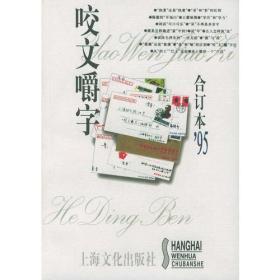 咬文嚼字1995年合订本(平装)