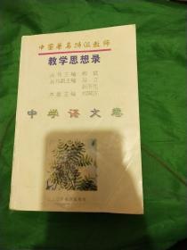 中国著名特级教师教学思想录.中学语文卷