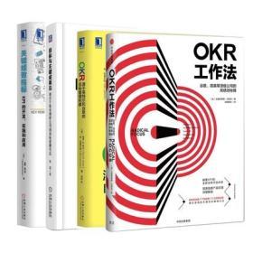 【正版新书】OKR工作法&目标与关键成果法 &关键绩效指标&OKR(源于英特尔和谷歌的目标管理利器) 全套4册