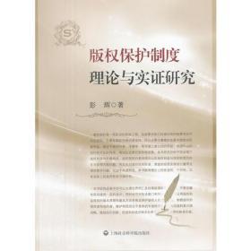 版权保护制度理论与实证研究