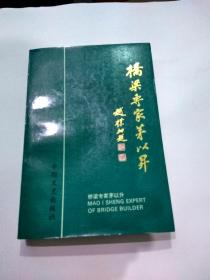 桥梁专家茅以升 (镇江文史资料第20辑)