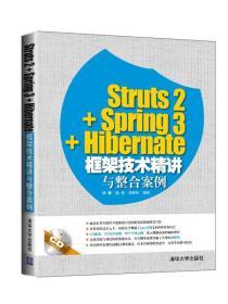 正版微残-Struts2+Spring3+Hibernate框架技术精讲与整合案例(配光盘)CS9787302388005-满168元包邮,可提供发票及清单,无理由退换货服务