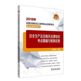 2018年全國注冊安全工程師執業資格考試配套輔導用書 安全生產法及相關法律知識考點精編與預測試卷