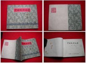 《中国成语故事》8,上海1979.9一版一印80万册,2716号,连环画