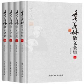 9787563945917-hs-季羡林散文全集(全四册)