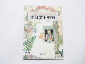 彩色世界童话全集(49)小红萝卜姑娘   新世界版1版1印