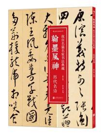 翰墨风神 : 历代名诗(修订版):故宫名篇名家书法典藏