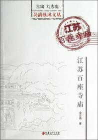 吴韵汉风文丛:江苏百座寺庙