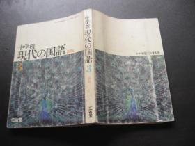 中学校现代の国语 3  (新版)