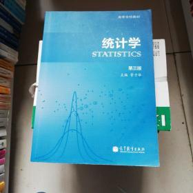高等学校教材:统计学(第3版)
