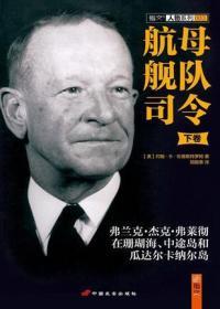 航母舰队司令(全两册)