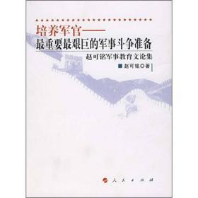 培养军官-最重要最艰巨的军事斗争准备-赵可铭军事教育文论集