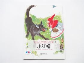 彩色世界童话全集(41)小红帽   新世界版1版1印