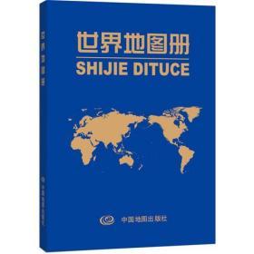世界地图册 9787503167294