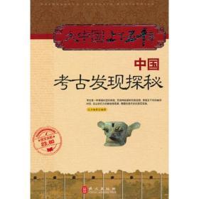 中国考古发现探秘