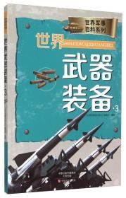 世界军事百科系列--世界武器装备·3