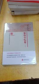 北京西城老字号谱系丛书:1.餐饮小吃卷(上)未拆封