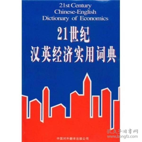 21世纪汉英经济实用词典