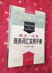 英汉/汉英商务词汇实用手册【精装】