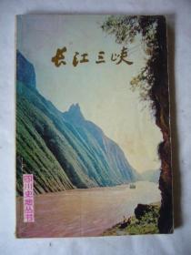 长江三峡 四川史地丛书
