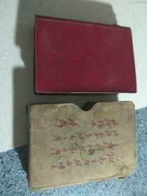 毛泽东选集 (带外盒,外盒带林题)一卷本