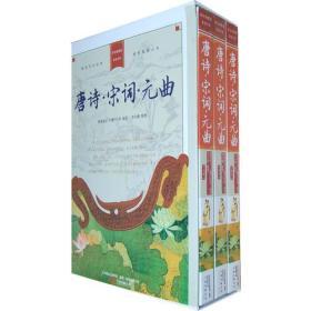 唐诗宋词元曲(线装版 全三册)