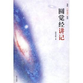 """佛典""""八经五论""""系列:圆觉经讲记"""