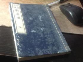 《信后相续 欢喜叹 》,明治年 和刻线装本 京都书林  西村护法馆藏版