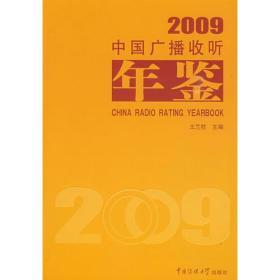 中国广播收听年鉴2009