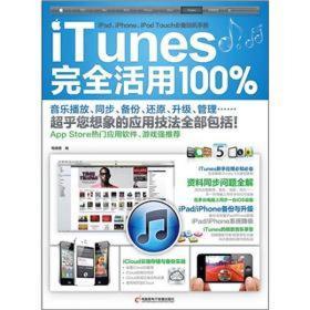 iTunes完全活用100%
