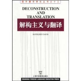 解构主义与翻译