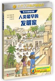 新书--小男子汉心灵训练营:男子汉要敢创新-人类最早的发明家